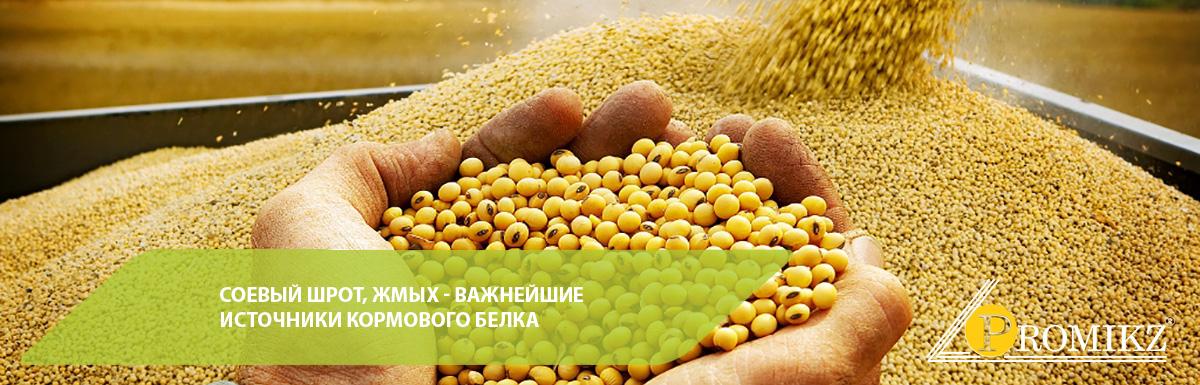 Минводский комбикормовый завод
