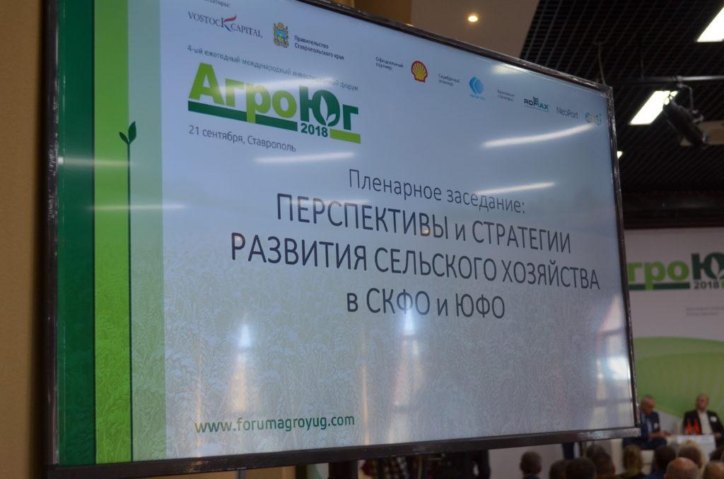 Минводский комбикормовый завод на инвестиционном форуме АгроЮг и выставке-ярмарке «День урожая 2018».
