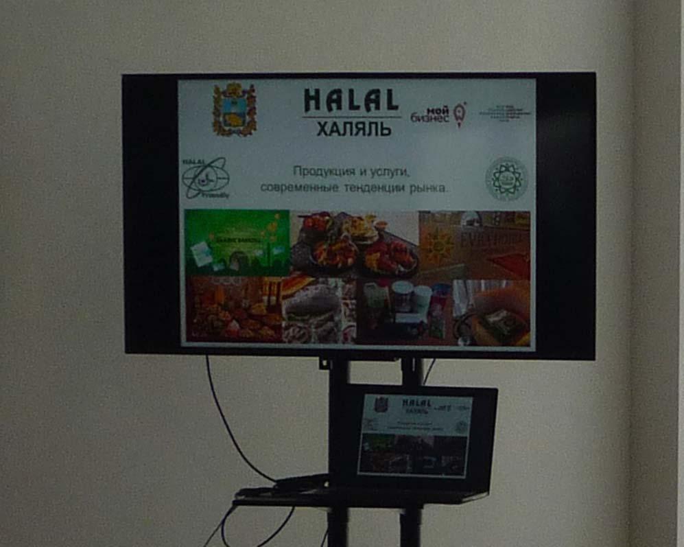 Специалисты Минводского комбикормового завода приняли участие в семинаре по сертификации продукции по стандарту «Халяль»