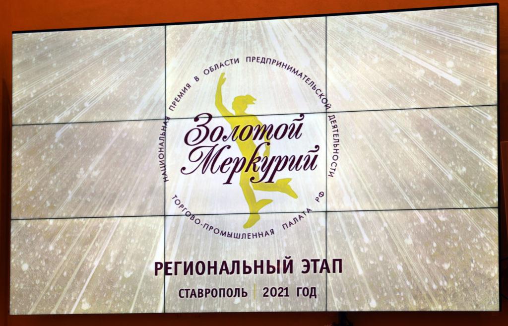Национальной премией «Золотой Меркурий» награжден Минводский комбикормовый завод